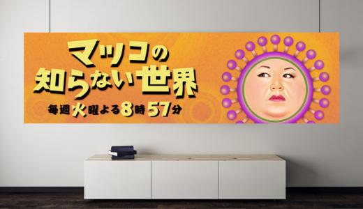 マツコ バナナジュース野田枝里のsonna bananaはどこにある?