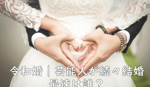 令和婚|芸能人が続々結婚 最速は誰?